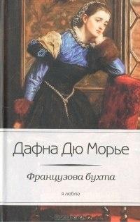 Книга Французова бухта