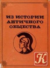 Книга Из истории античного общества. Выпуск 6
