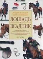 Книга Лошадь и всадник. Энциклопедия верховой езды djvu 11,7Мб