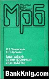 Книга Бытовые электронные автоматы djvu 1,8Мб