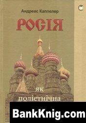 Книга Росія як поліетнічна імперія djvu 5,46Мб