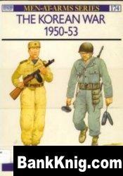 Книга The Korean War 1950-53 [Osprey Men-at-Arms 174] pdf в rar:  12,1Мб
