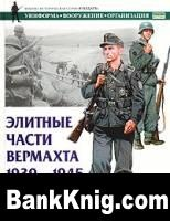Книга Элитные части вермахта. 1939 - 1945  37,65Мб