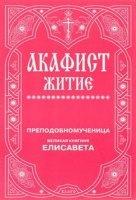 Книга Преподобномученица великая княгиня Елисавета. Акафист. Житие pdf 27,5Мб