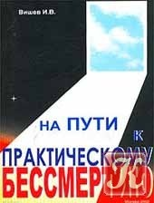 Книга На пути к практическому бессмертию