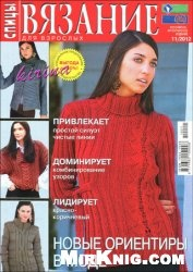 Журнал Вязание для взрослых. Спицы № 11 2012