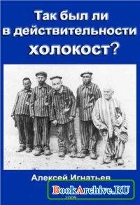 Книга Так был ли в действительности холокост.