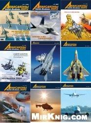Авиасалоны мира 2003-2010