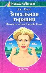 Книга Зональная терапия