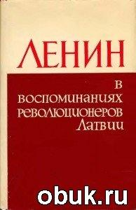 Книга Ленин в воспоминаниях революционеров Латвии