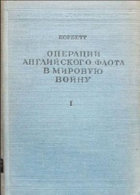 Книга Операции английского флота в мировую войну Том 1