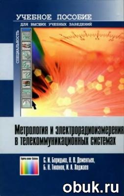 Книга Метрология и электрорадиоизмерения в телекоммуникационных системах. Учебное пособие