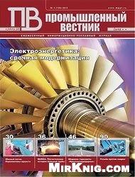 Промышленный вестник №4 2012