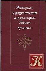 Книга Эмпиризм и рационализм в философии Нового времени