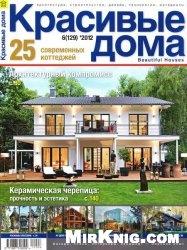 Журнал Красивые дома №6 2012