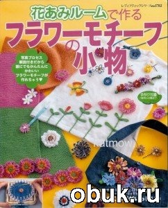 Журнал Knitting №1782 2001