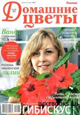 Журнал Домашние цветы №7 (июль 2012)