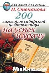 Аудиокнига 200 заговоров сибирской целительницы на успех и удачу (аудиокнига)