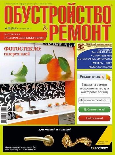 Книга Подшивка журналов | Обустройство & ремонт №№04 - 10 (699-705) (январь - март 2014)