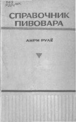 Книга Справочник пивовара