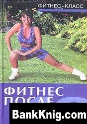 Книга Фитнес после 40