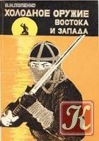 Книга Холодное оружие Востока и Запада