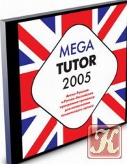 Книга MEGA Tutor 2005. Мультимедийный курс