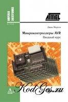 Книга Микроконтроллеры AVR. Вводный курс