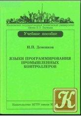 Книга Языки программирования промышленных контроллеров