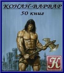 Книга Конан-Варвар (50 книг)