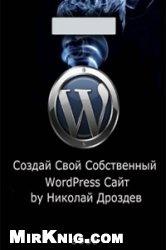 Книга Создай Свой Собственный WordPress Сайт