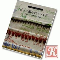 Журнал Beads Crochet Edging