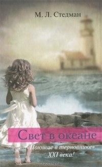 Книга Свет в океане