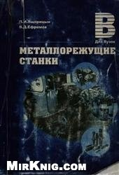 Книга Металлорежущие станки