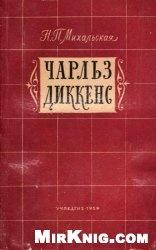 Книга Чарльз Диккенс. Очерк жизни и творчества