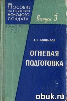 Книга Пособие по обучению молодого солдата (выпуск 2-4)