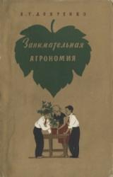 Книга Занимательная агрономия