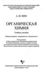 Книга Органическая химия
