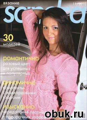 Журнал Sandra № 11, 2010