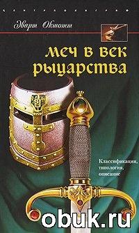 Книга Эварт Окшотт. Меч в век рыцарства. Классификация, типология, описание
