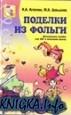 Поделки из фольги: Методическое пособие для ДОУ и начальной школы