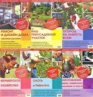 Журнал Энциклопедия хозяина. Серия (9 книг)