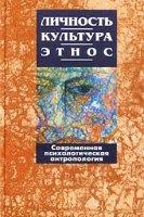 Книга Личность, культура, этнос. Современная психологическая антропология