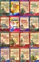 Журнал Кородецкий А. - Серия Тропинка к здоровью. Зеленая аптека – 15 книг
