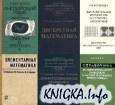 Аудиокнига Уникальная серия книг по математике