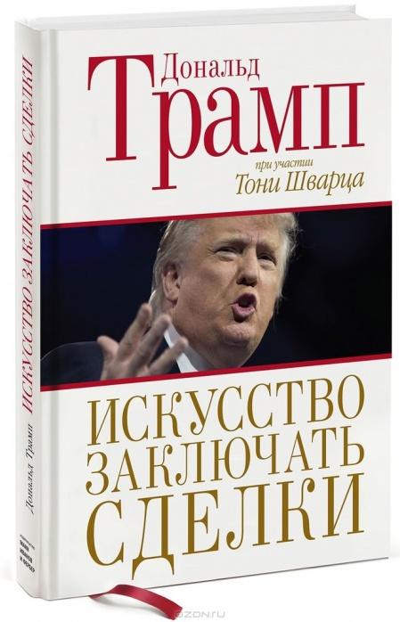 Книга Трамп Дональд. Искусство заключать сделки