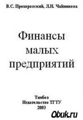 Книга Финансы малых предприятий