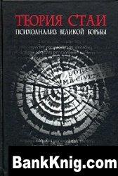 Книга Теория стаи. Психоанализ Великой Борьбы (Катарсис-2)
