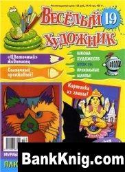 Журнал Веселый художник №19 2009