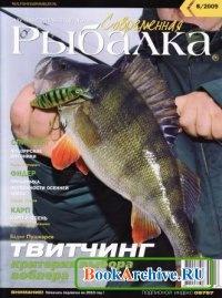 Современная рыбалка № 6 / 2009.